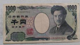 """年代不详""""国立印刷局制造-日本银行卷-1000日元(野口英世)卷""""一张"""