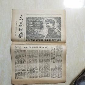 文革小报:文艺红旗(有大幅木刻毛像)第四期