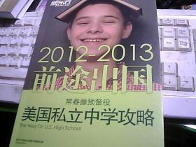 常春藤预备役 美国私立中学攻略 2012-2013 前途出国