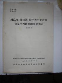 周总理陈,伯达康生等中央首长接见学习班时的重要指示