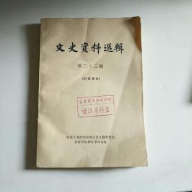 文史资料选辑   第二十三辑(第23辑)