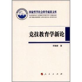 【二手包邮】竞技教育学新论(国家哲学社会科学成果文库) 宋继新