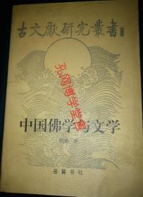中国佛学与文学(印数1000册)