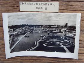 1982年,新建的大庆市儿童公园