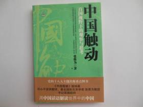 中国触动: 百国视野下的观察与思考