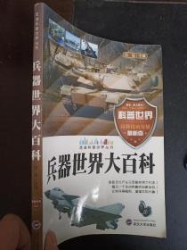兵器世界大百科
