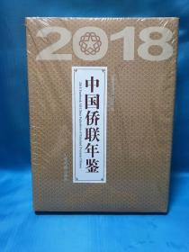 2018中国侨联年鉴 2018 China Overseas Chinese Association Yearbook
