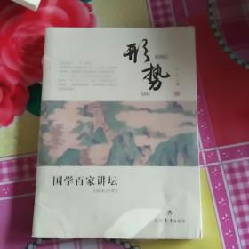 国学百家讲坛:形势(兵家分卷)