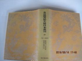 北京图书馆古籍珍本丛刊81子部.丛书类