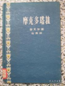 摩克多塔拉—自由的瀑布【精装本】1958年一版一印