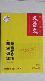(快乐考生大语文)新高考专项精准训练训练(2018年十二年全新改版)