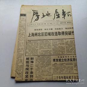 房地产报 【1993年2月13日】
