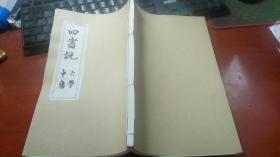 竖版繁体  四书说(大学,中庸2卷合一册,宣纸精印本,制作精良)