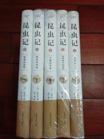 昆虫记(第1-5卷硬精装)塑封