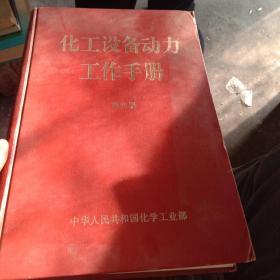 化工设备动力工作手册(第四册)