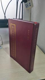历代草书通用符号字写法选集