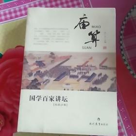 国学百家讲坛:庙算(兵家分卷)