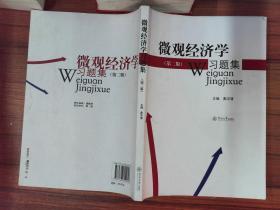 微观经济学习题集(第2版)··一点笔迹