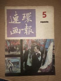 连环画报 1986年第5期