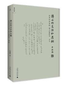 傅山的交往和应酬:艺术社会史的一项个案研究(增订版)精