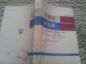 说案例学法律《中华人民共和国婚姻法》部分