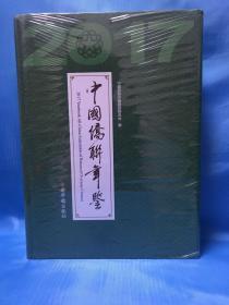 2017 中国侨联年鉴 2017 China Overseas Chinese Association Yearbook