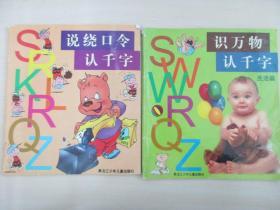 识万物认千字-生活篇、说绕口令认千字 2册合售 2002年黑龙江出版社 24开平装
