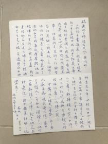 钱存训(1910—2015,著名汉学家、中国书史研究泰斗)信札一通一页2面,夫妇署名