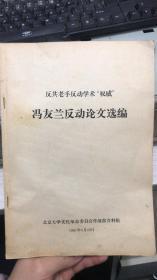 """反共老手反动学术""""权威""""冯友兰反动论文选编"""