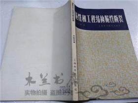 刚脆性和工程结构脆性断裂 周顺深 上海科学技术出版社 1983年8月 16开平装