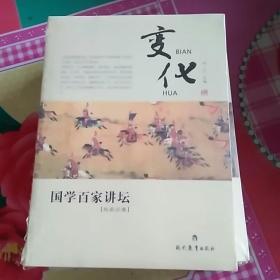 国学百家讲坛:变化(兵家分卷)