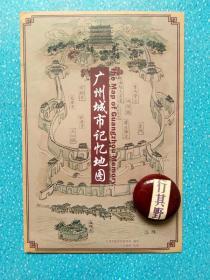 【广东城市记忆地图】双面印刷·尺寸:78.5*57厘米·折叠邮寄·有封套