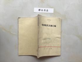 批林批孔文章汇编二