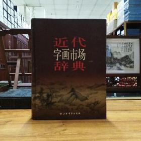 近代字画市场辞典(修订本)