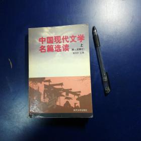 中国现代文学名篇选读(上)