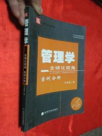 管理学——全球化视角案例分析         【16开】