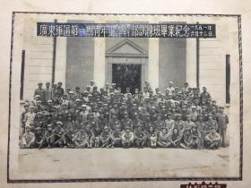 广东军区第一期青年工作干部训练班毕业纪念