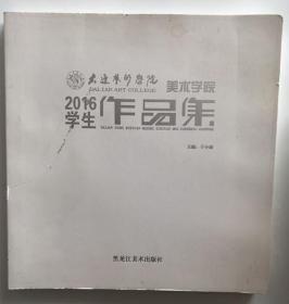 大连艺术学院2016学生作品集 李东升