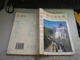 中国旅游地理Z1261