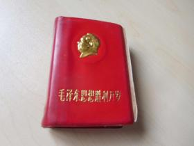 红宝书-- 毛泽东思想胜利万岁【96开】