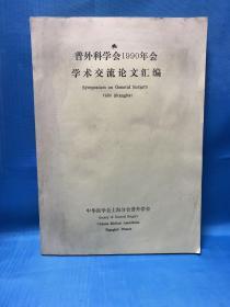 普外科学会1990年会学术交流论文汇编Compilation of academic exchange papers of the 1990 General Society of General Surgery