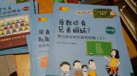 数学家教你学数学(初中版)·质数还有兄弟姐妹?——费马教你学约数和倍数(2)