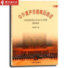 正版 中外童声合唱精品曲选 中国 中国交响乐团少年及女子合唱团 儿童 小学生 少儿 音乐教材 歌曲集 合唱谱 音乐书 表演艺考书籍