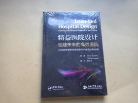 精益医院设计:创建未来的高效医院〔未拆封〕