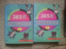 365夜海陆空动物知识故事·插图本 上下册全