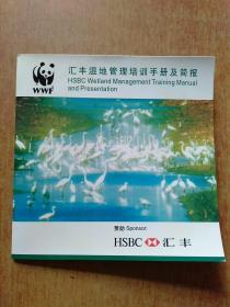 光盘1张:汇丰湿地管理培训手册及简报