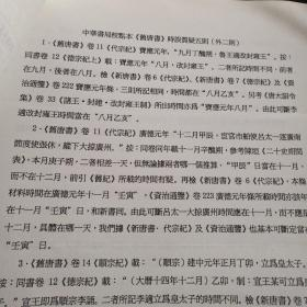 旧唐书时误质疑五则【外二则】