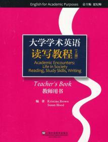 大学学术英语读写教程上册 正版 布朗,胡德  9787544633314