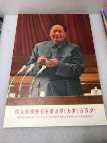 毛主席九大宣传画(8k)