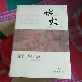 国学百家讲坛:水火(兵家分卷)